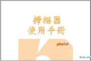 PLUSTEK精益OpticBook 3600 Plus扫描仪中文版说明书