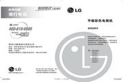 LG 32LD450-CA液晶彩电 使用说明书