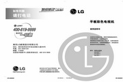 LG 55LE8600液晶彩电 使用说明书