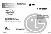 LG 42LE8600液晶彩电 使用说明书