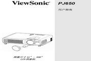 Viewsonic优派PJ650投影仪简体中文版说明书