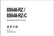 Gigabyte技嘉8S648-RZC主板说明书