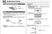 卡西欧CTK2000_CT529 电子琴说明书