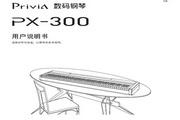 卡西欧Privia PX300 数码钢琴说明书