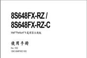 Gigabyte技嘉8S648FX-RZC主板说明书