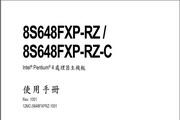 Gigabyte技嘉8S648FXP-RZC主板说明书