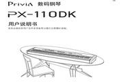 卡西欧Privia PX-110DK 数码钢琴说明书