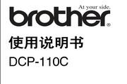 兄弟DCP-110C 打印机使用说明书