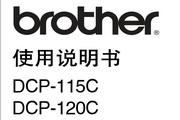 兄弟DCP-115C 打印机使用说明书