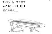卡西欧Privia PX100 数码钢琴说明书