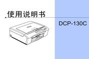 兄弟DCP-130C 打印机使用说明书