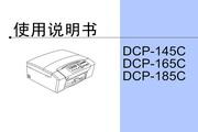 兄弟DCP-165C 打印机使用说明书