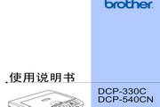兄弟DCP-540CN 打印机使用说明书