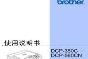 兄弟DCP-350C 打印机使用说明书