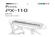 卡西欧数位钢琴-PRIVIA系列 PX-110说明书