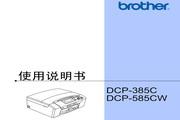 兄弟DCP-385C 打印机使用说明书