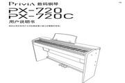 卡西欧Privia PX720 数码钢琴说明