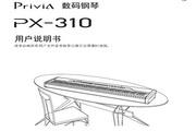 卡西欧Privia PX-310 数码钢琴说明书