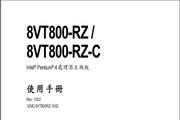 Gigabyte技嘉8VT800-RZ主板说明书