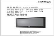 日立 P42E101CG等离子彩色电视机 使用说明书