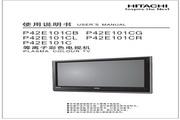 日立 P42E101CL等离子彩色电视机 使用说明书