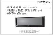 日立 P42E101CB等离子彩色电视机 使用说明书