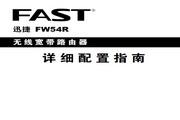 FAST迅捷FW54R无线宽带路由器说明书