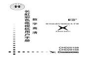 长虹 CHD29158彩电 使用说明书