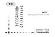 长虹 彩色电视DTV34188Z 说明书