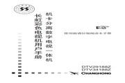 长虹 彩色电视DTV29188Z 说明书