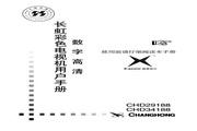 长虹 彩色电视CHD34188 说明书