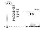 长虹 彩色电视CHD34156 说明书