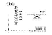长虹 彩色电视CHD34155 说明书