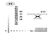 长虹 彩色电视CHD25158 说明书
