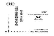 长虹 彩色电视CHD2917DV 说明书