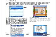步步高@ibox学习机9588说明书