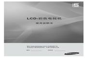 三星 BN68-0310型液晶彩电 说明书