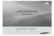 三星 BN68-00SC型液晶彩电 说明书