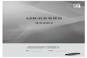 三星 LA32B460B2型液晶电视 说明书