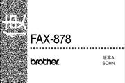 兄弟FAX-878 传真机使用说明书