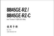Gigabyte技嘉8I845GE-RZC主板说明书