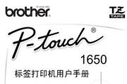 兄弟PT-1650标签打印机使用说明书