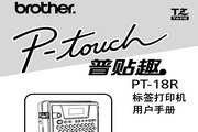 兄弟PT-18R标签打印机使用说明书