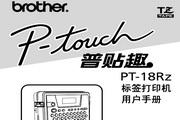 兄弟PT-18Rz标签打印机使用说明书