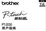 兄弟PT-2030标签打印机使用说明书