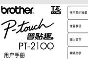 兄弟PT-2100标签打印机使用说明书