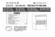 日立 RP-NP101WE水冷式箱型冷气机 使用说明书