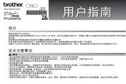 兄弟PT-2430PCz标签打印机使用说明书