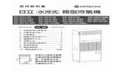 日立 RP-NP51WE水冷式箱型冷气机 使用说明书