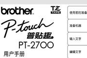 兄弟PT-2700标签打印机使用说明书